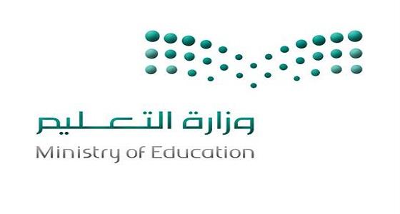 تعليم الطائف تكشف موعد الإعلان عن حركة نقل القيادات المدرسية