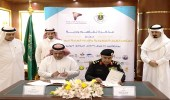 الأمن العام يوقع مذكرة تفاهم مع الغرف السعودية