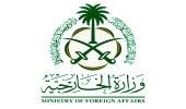 المملكة تعرب عن إدانتها واستنكارها الشديدين للهجمات الإرهابية التي استهدفت الداخلية الصومالية
