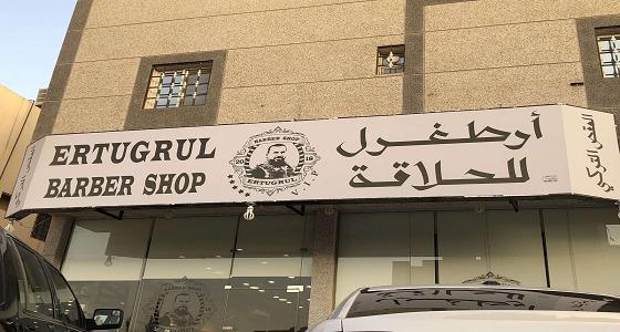 بالصور.. سجل تجاري يحمل اسم تركي بالرياض