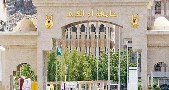 اليوم.. جامعة أم القرى تعلن نتائج القبول بكلياتها بالليث وأضم