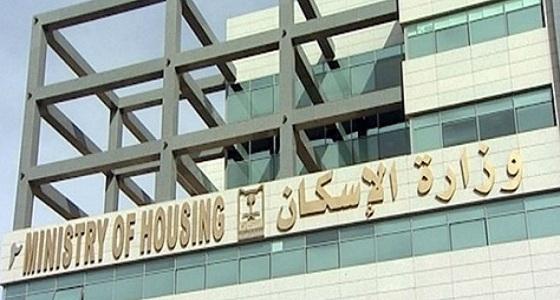 """"""" الإسكان """" : لا يتأثر الدعم بزيادة دخل المستفيد بعد توقيع العقود النهائية"""