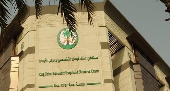 120 وظيفة شاغرة بمستشفى الملك فيصل التخصصي