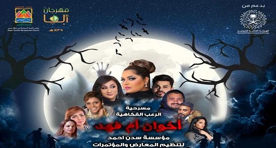 """للمرة الأولى: فنانو وفنانات الخليج في عرض مسرحي بـ """" المفتاحة """" عسير"""