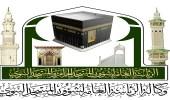 الإعلان عن بدء التسجيل الإلكتروني بكلية المسجد النبوي