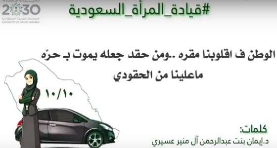 بالفيديو.. عميدة بجامعة طيبة توثق قيادة المرأة للسيارات بقصيدة