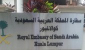 السفارة في كوالالمبور تنفي تقليص عدد الحجاج الماليزيين