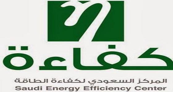 """مركز """" كفاءة الطاقة """" يعلن عن وظائف شاغرة للرجال"""