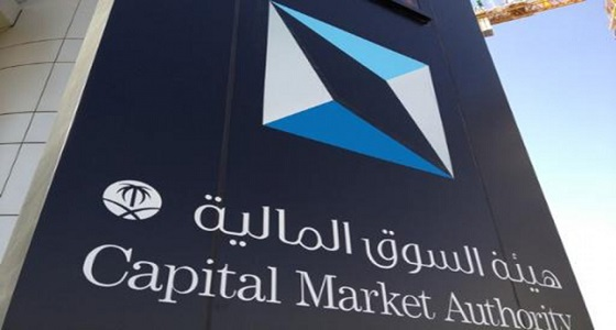 هيئة السوق: منح أول تصريحين تجريبيين للتقنية المالية لشركتين محليتين