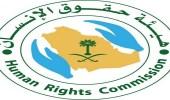 رصد 333 حالة متعلقة بحقوق الإنسان في المملكة