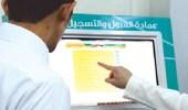 عمادة القبول بجامعة طيبة تستقبل المعاملات إلكترونيا