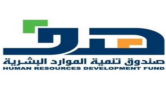 """"""" هدف """" بالتعاون مع """" الحكير """" يطرح ألف فرصة عمل للمواطنات بجدة"""