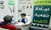بالصور.. 400 حاج وزائر يقلعون عن التدخين في عيادات كفى