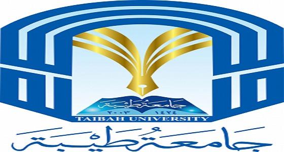 """"""" جامعة طيبة """" تكشف نتائج التخفيض والإعفاء من الرسوم الدراسية"""