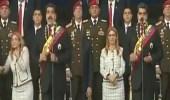 بالفيديو.. لحظة تعرض الرئيس الفنزويلي لمحاولة اغتيال