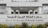 """سفارة المملكة بالفلبين تحذر مواطنيها من السفر لجزيرة """" بلوان """""""