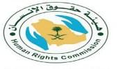 المعدي : المملكة أوفت بالتزاماتها الدولية تجاه اتفاقيات حقوق الإنسان