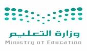 التعليم: غلق عدد من مدارس البنين والبنات بحفر الباطن