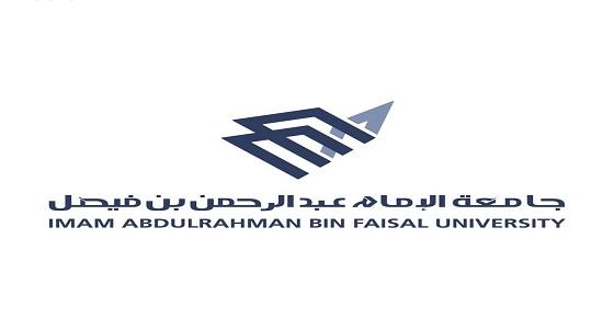 جامعة الإمام عبدالرحمن بن فيصل تدعو الطلبة المقبولين لحضور ...