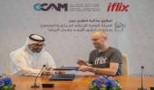 هيئة الإعلام المرئي والمسموع توقع مذكرة تفاهم لتطوير الإنتاج السعودي