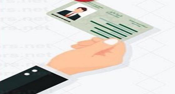 حقيقة فرض غرامة 3000 ريال في حالة عدم حمل الهوية الوطنية