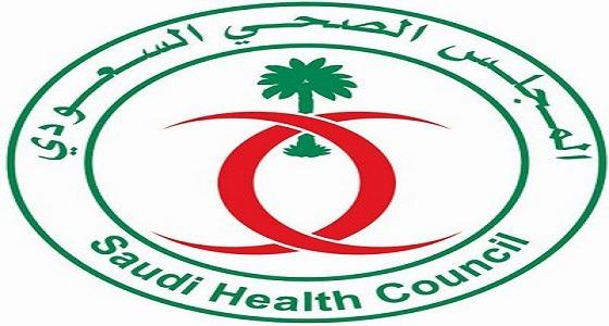 وظائف شاغرة في المجلس الصحي بالرياض