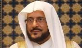 """بعد 100 يوم.. """" آل الشيخ """" يسيطر على ترهل الشؤون الإسلامية ويعيدها للاعتدال"""