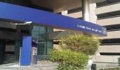 مصرف الراجحي يمدد إجازة اليوم الوطني