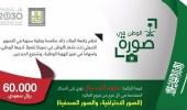 منافسة وطنية في التصوير الضوئي بجامعة الملك خالد