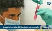 """بالفيديو.. طالب سعودي يقدم علاج """" الشلل الرعاش """" في جامعة كاليفورنيا"""