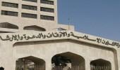 """"""" الشؤون الإسلامية """" تقرر إيقاف التعيين على وظائف خدام المساجد"""