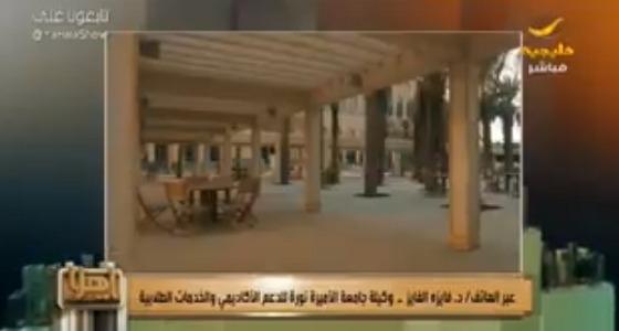 بالفيديو جامعة الأميرة نورة تكشف أسباب فرض رسوم على سكن الطالبات صحيفة صدى الالكترونية