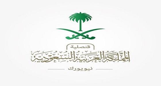 قنصلية المملكة في نيويورك: لا يوجد سعوديون ضمن المصابين في حادث انفجار الأنابيب