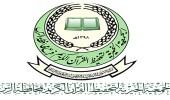 وظائف إدارية وتعليمية شاغرة في جمعية تحفيظ القرآن بالرس