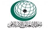 """"""" التعاون الإسلامي """" تعرب عن حزنها العميق إزاء الحادث المأساوي للطائرة الإندونيسية"""