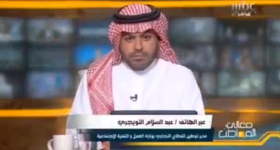"""بالفيديو.. ردّ مسؤول بـ """" العمل """" على خروج الأجانب من السوق وعدم توظيف سعوديين"""
