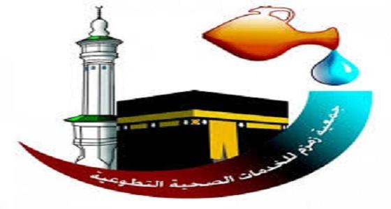 جمعية زمزم للخدمات الصحية: وظائف شاغرة للسعوديين بمكة المكرمة
