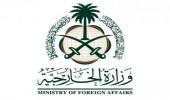 المملكة تدين وتستنكر التفجيرين الإرهابيين اللذين وقعا في بيدوا جنوب غرب الصومال