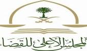 """بالأسماء.. """" الأعلى للقضاء """" يعلن تعيين 41 خريجًا من جامعة القصيم"""