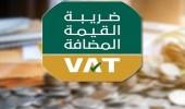 كيف تتصرف المنشآت الخاضعة لضريبة القيمة المضافة في فواتيرها الضريبية؟