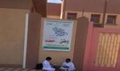 صورة.. طالبان يستغلان الانتظار خارج المدرسة بقراءة القرآن في الأفلاج