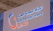 """"""" السعودية للكهرباء """" تعتذر للمشتركين برفحاء عن انقطاع الخدمة"""