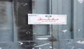 بالصور.. بلدية نمار تغلق 12 ورشة بصناعية العاصمة