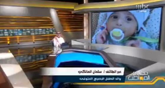 بالفيديو.. والد الطفل المتوفي بسبب صبغة بالطائف يكشف تفاصيل جديدة