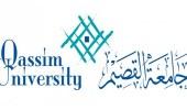 جامعة القصيم تعلق الدراسة غداً الخميس