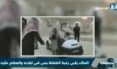 بالفيديو..تفاصيل لقاء خادم الحرمين الشريفين مع طفلة القريات
