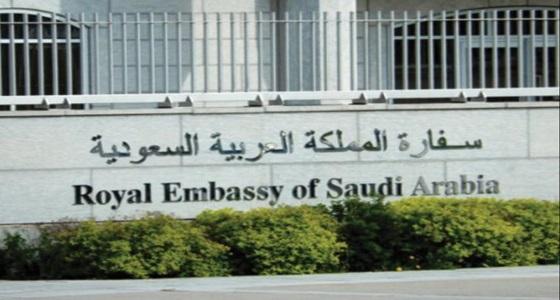 سفارة المملكة بأذربيجان تُهيب المواطنين توخي الحيطة والحذر