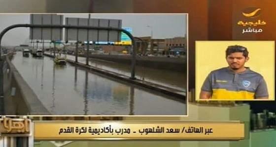 بالفيديو.. تفاصيل جديدة حول احتجاز مدرب و37 طالبا إثر السيول بالرياض