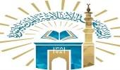 وظائف شاغرة للرجال في الجامعة الإسلامية
