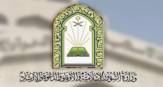 """توجيه عاجل من """" الشؤون الإسلامية """" بشأن مسجد السيدة عائشة"""